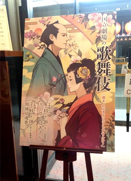 kabuki-1